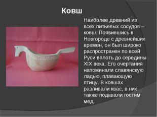 Ковш Наиболее древний из всех питьевых сосудов – ковш. Появившись в Новгороде