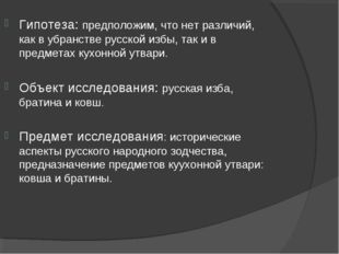 Гипотеза: предположим, что нет различий, как в убранстве русской избы, так и