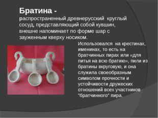 Братина - распространенный древнерусский круглый сосуд, представляющий собой