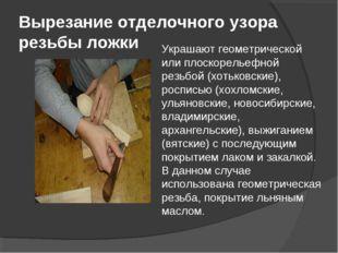 Вырезание отделочного узора резьбы ложки Украшают геометрической или плоскоре