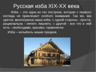 Русская изба XIX-XX века Изба – это одна из тех построек, которая с первого в