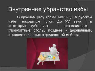 Внутреннее убранство избы В красном углу кроме божницы в русской избе находит