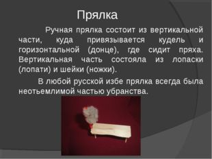 Прялка Ручная прялка состоит из вертикальной части, куда привязывается кудель