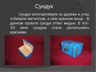 Сундук Сундук изготавливали из дерева и углы отбивали металлом, в нём хранили