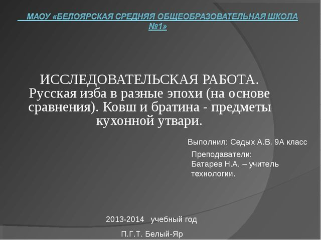 ИССЛЕДОВАТЕЛЬСКАЯ РАБОТА. Русская изба в разные эпохи (на основе сравнения)....