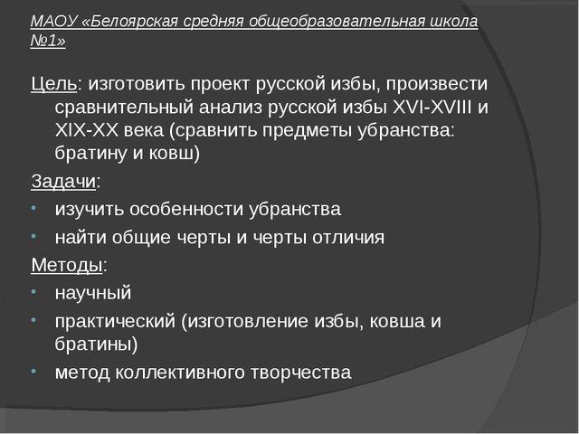 МАОУ «Белоярская средняя общеобразовательная школа №1» Цель: изготовить проек...