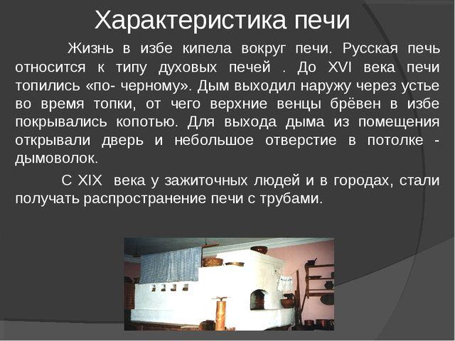Характеристика печи Жизнь в избе кипела вокруг печи. Русская печь относится к...