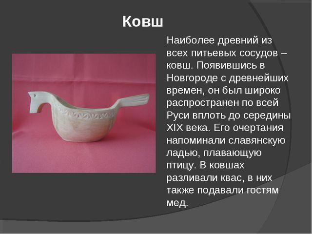 Ковш Наиболее древний из всех питьевых сосудов – ковш. Появившись в Новгороде...
