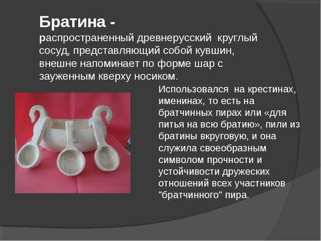 Братина - распространенный древнерусский круглый сосуд, представляющий собой...