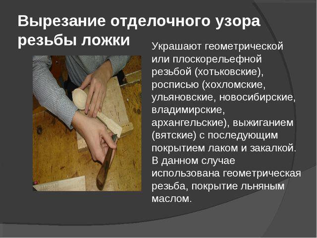 Вырезание отделочного узора резьбы ложки Украшают геометрической или плоскоре...
