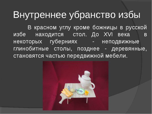 Внутреннее убранство избы В красном углу кроме божницы в русской избе находит...