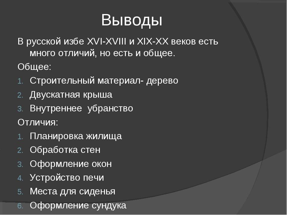 Выводы В русской избе XVI-XVIII и XIX-XX веков есть много отличий, но есть и...