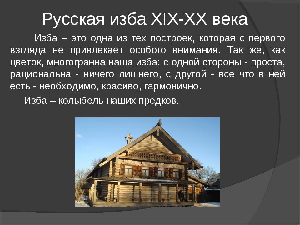 Русская изба XIX-XX века Изба – это одна из тех построек, которая с первого в...