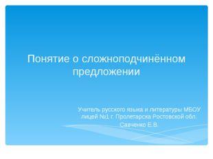 Понятие о сложноподчинённом предложении Учитель русского языка и литературы М