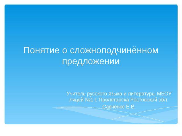Понятие о сложноподчинённом предложении Учитель русского языка и литературы М...