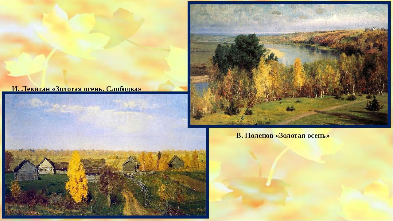 И. Левитан «Золотая осень. Слободка» В. Поленов «Золотая осень»