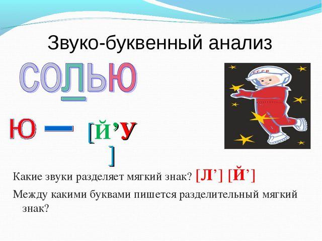 Звуко-буквенный анализ Какие звуки разделяет мягкий знак? [Л'] [Й'] Между как...