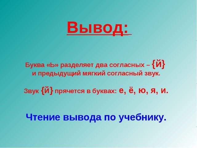 Вывод: Буква «Ь» разделяет два согласных – {й} и предыдущий мягкий согласный...