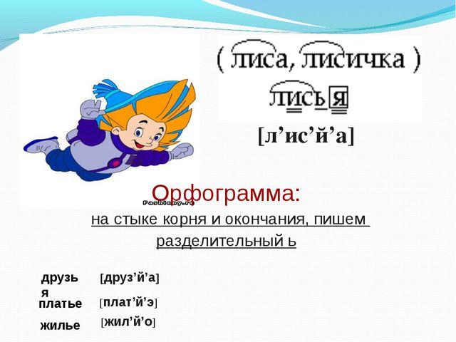 [л'ис'й'а] Орфограмма: на стыке корня и окончания, пишем разделительный ь др...
