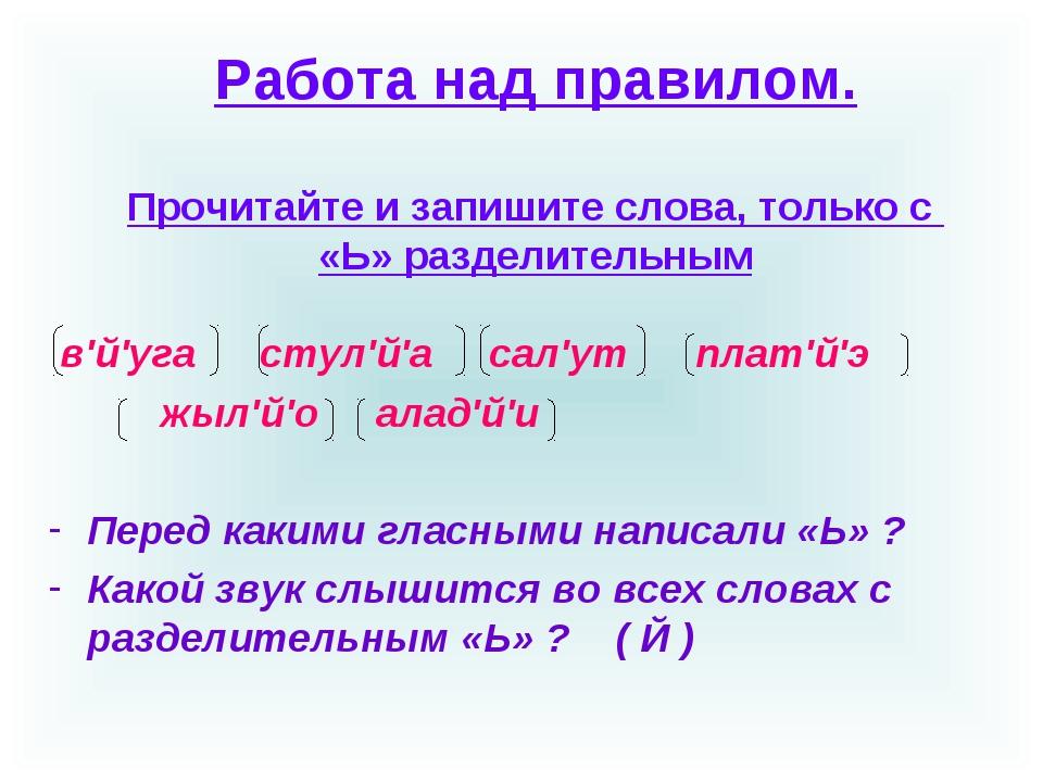 Работа над правилом. Прочитайте и запишите слова, только с «Ь» разделительны...