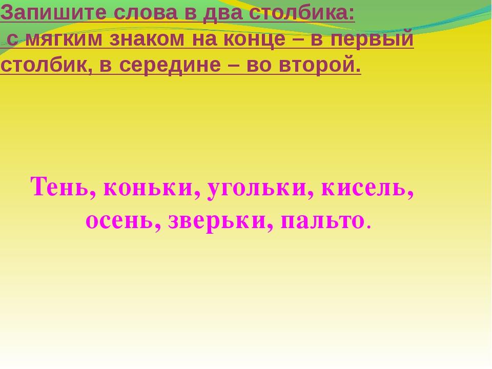 Запишите слова в два столбика: с мягким знаком на конце – в первый столбик,...