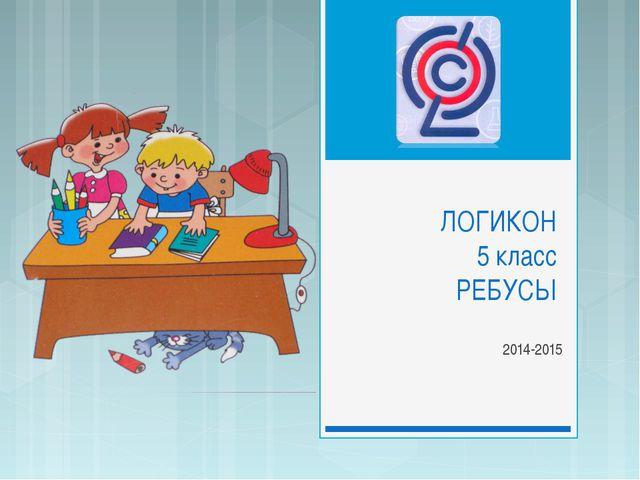 ЛОГИКОН 5 класс РЕБУСЫ 2014-2015