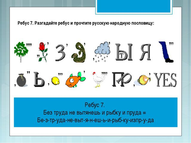 Ребус 7. Разгадайте ребус и прочтите русскую народную пословицу: Ребус 7. Без...