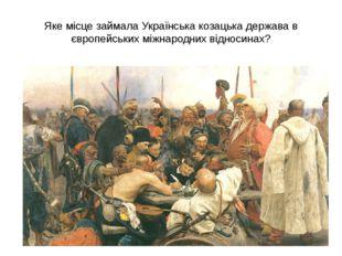 Яке місце займала Українська козацька держава в європейських міжнародних відн