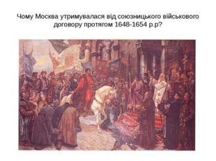 Чому Москва утримувалася від союзницького військового договору протягом 1648-