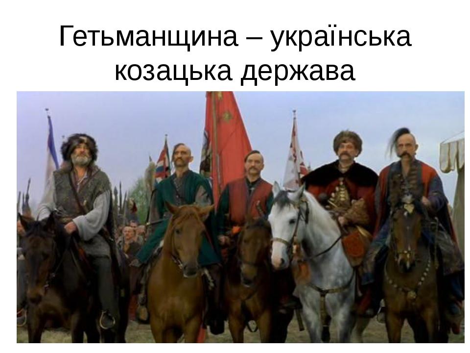 Гетьманщина – українська козацька держава