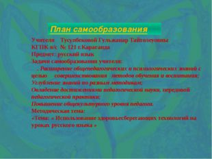 План самообразования Учителя Тусупбековой Гульжанар Тайтолеуовны КГПК я/с № 1