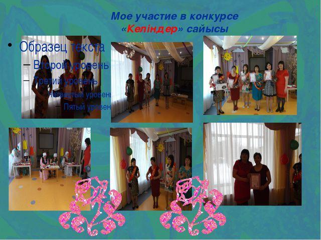 Мое участие в конкурсе «Келіндер» сайысы