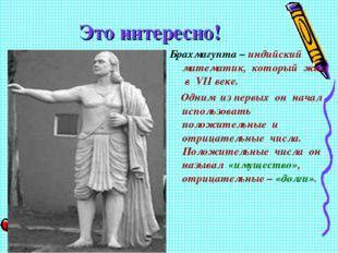 Это интересно! Брахмагупта – индийский математик, который жил в VII веке. Одн
