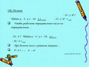 ОК: Деление - 12 : (- 4) ? Найти х: - 4 ∙ х = - 12; х = …, - 12 : (- 4) = …