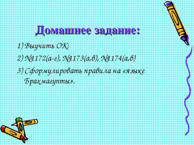 Домашнее задание: 1) Выучить ОК; 2) №1172(а-г), №1173(а,в), №1174(а,в) 3) Сфо...
