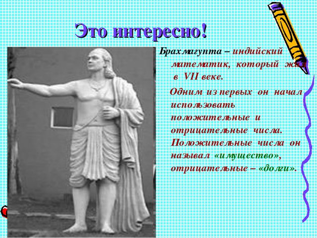 Это интересно! Брахмагупта – индийский математик, который жил в VII веке. Одн...