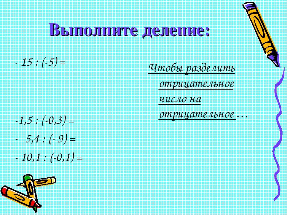 Выполните деление: - 15 : (-5) = Чтобы разделить отрицательное число на отриц...