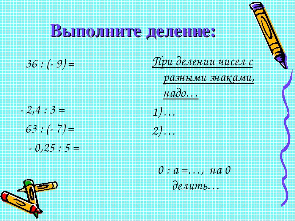 Выполните деление: 36 : (- 9) = При делении чисел с разными знаками, надо… …...