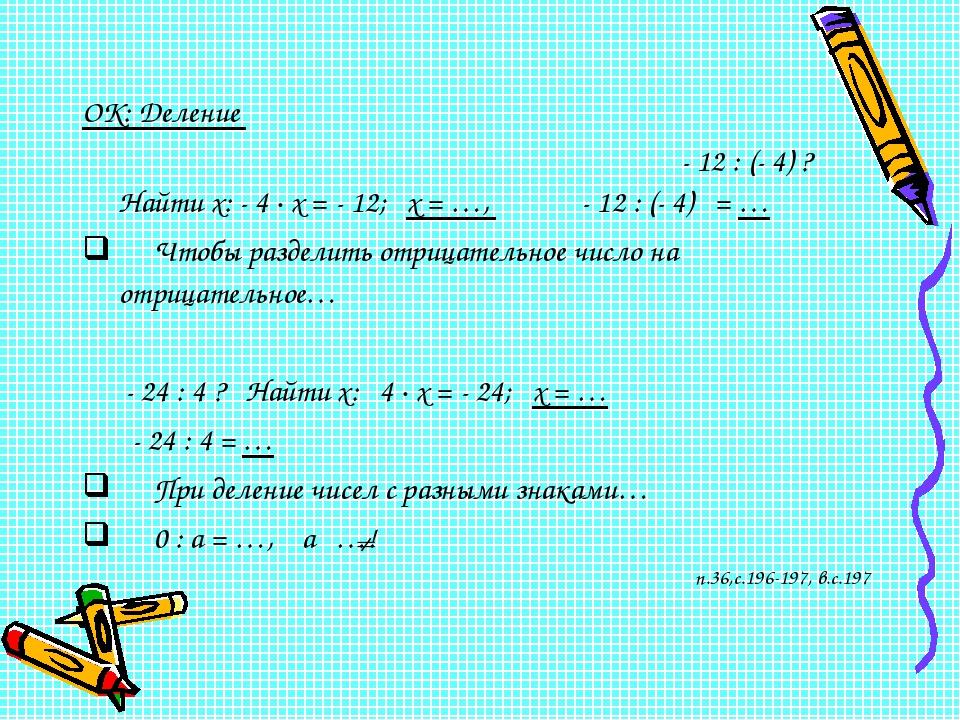 ОК: Деление - 12 : (- 4) ? Найти х: - 4 ∙ х = - 12; х = …, - 12 : (- 4) = …...