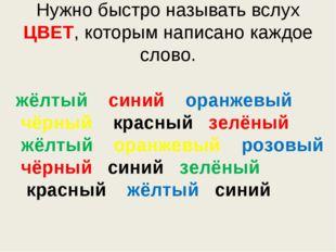 Нужно быстро называть вслух ЦВЕТ, которым написано каждое слово. жёлтый синий