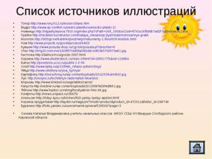 Список источников иллюстраций Топор http://www.rony.h12.ru/lesson19/axe.htm В