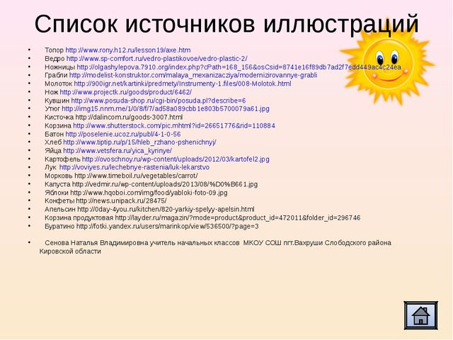 Список источников иллюстраций Топор http://www.rony.h12.ru/lesson19/axe.htm В...
