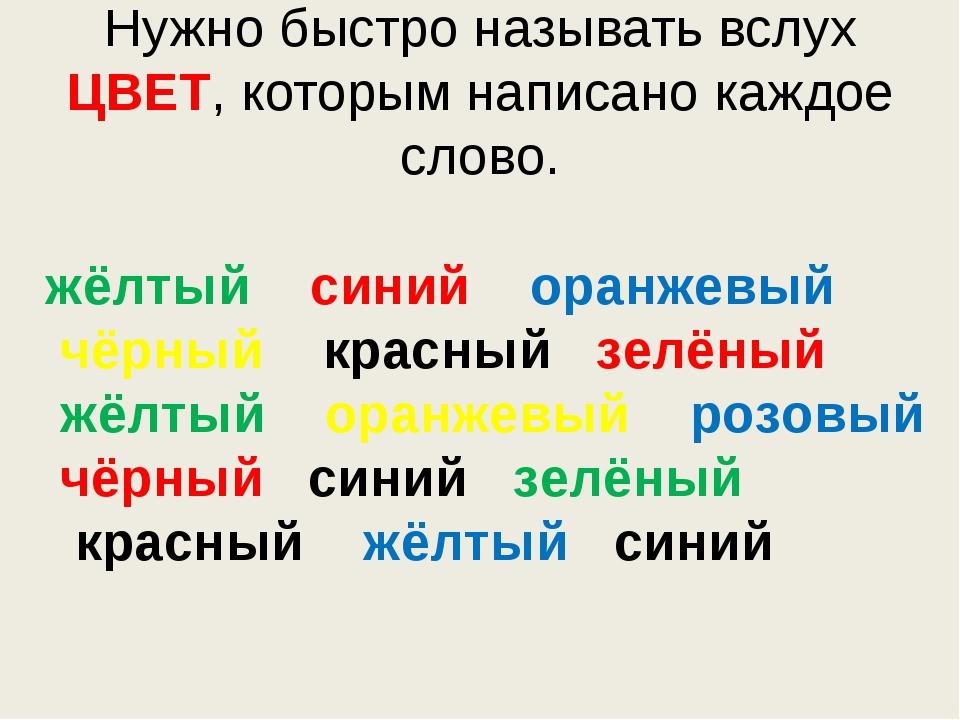 Нужно быстро называть вслух ЦВЕТ, которым написано каждое слово. жёлтый синий...