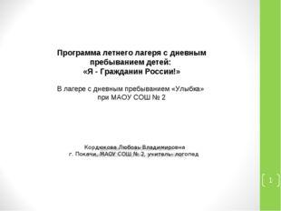 * Программа летнего лагеря с дневным пребыванием детей: «Я - Гражданин России