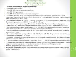 Паспорт программы. Наименование программы: «Я - Гражданин России !» Правовое