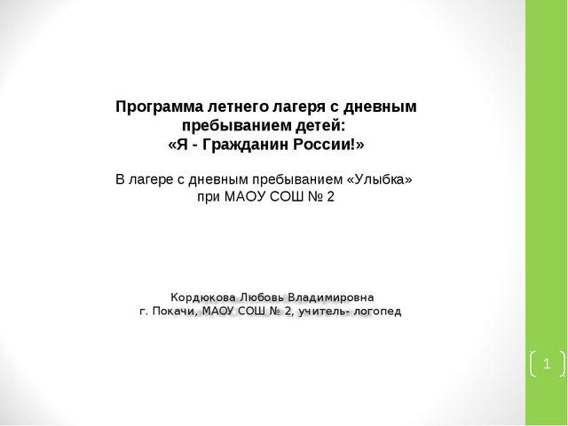 * Программа летнего лагеря с дневным пребыванием детей: «Я - Гражданин России...