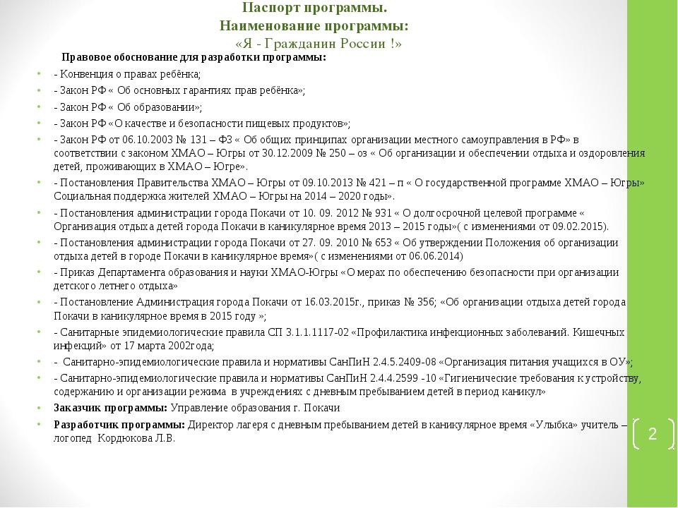 Паспорт программы. Наименование программы: «Я - Гражданин России !» Правовое...