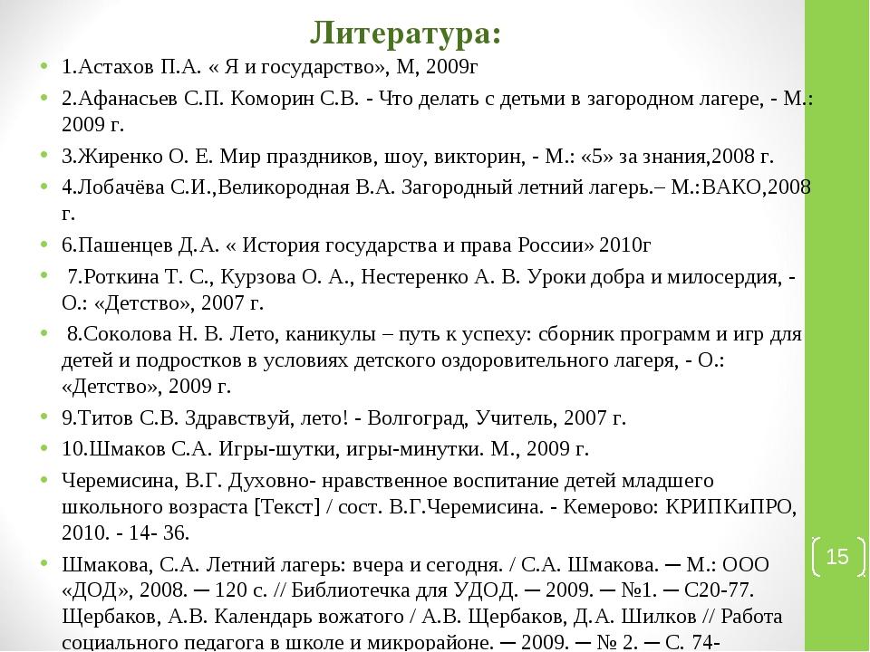 Литература: 1.Астахов П.А. « Я и государство», М, 2009г 2.Афанасьев С.П. Комо...