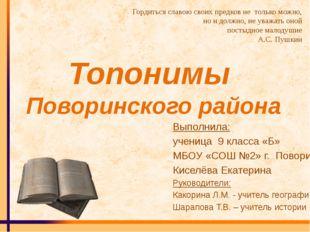 Топонимы Поворинского района Выполнила: ученица 9 класса «Б» МБОУ «СОШ №2» г.