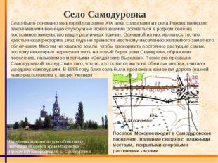 Село Самодуровка Село было основано во второй половине XIX века солдатами из